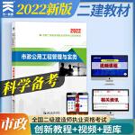 2022二级建造师2022二建教材创新教程:市政公用工程管理与实务