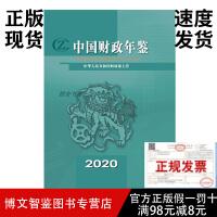 全新2020中国财政年鉴(2021年6月出版)附光盘-正版现货