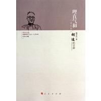 理直气和(胡适的交游)/中国近现代文化名人交往丛书