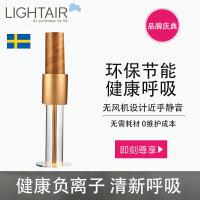 莱特艾尔(LightAir)空气净化器 S610