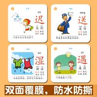 识字卡片2019小学一年级生字人教版儿童认字上册看图部编汉字全套