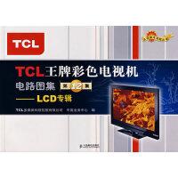 TCL王牌彩色电视机电路图集:第12集-LCD专辑