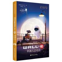迪士尼大电影双语阅读・机器人总动员 WALL-E(附赠正版原声DVD电影大片)
