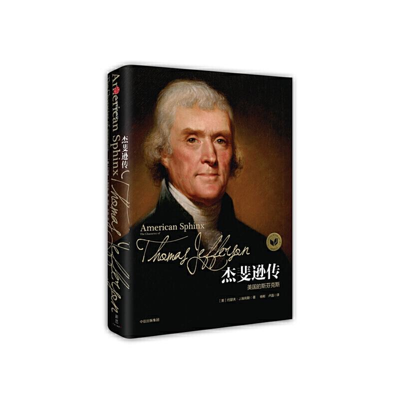 """新思文库·杰斐逊传:美国的斯芬克斯(美国创世纪系列)杰斐逊用他的笔定义了美国,乃至革命年代的世界;他是美国革命精神、民主文化和美国梦的先驱。""""杰斐逊依然活着"""",活在人们关于平等、自由、人权、幸福的争议中。美国创世记系列之4,问鼎美国""""国家图书奖""""之作!"""