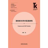 语料库与学术英语研究