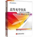高等光学仿真(MATLAB)――光波导,激光(第3版)