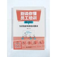 正版 别说你懂员工培训 老HRD为你独家传授培训要诀 中国法制出版社