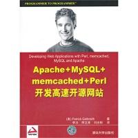 【旧书二手书九成新】VIP-Apache+MySQL+memcached+Perl开发高速开源网站,(美)加尔布雷斯
