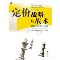 定价战略与战术:通向利润增长之路(第五版)