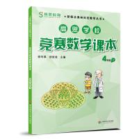 高思学校竞赛数学课本・四年级(下)(第二版)