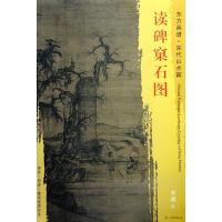 东方画谱・宋代山水画菁华高清摹本・读碑窠石图