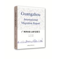 广州外国人研究报告