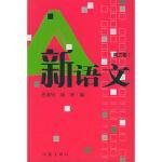 新语文(第三卷) 9787506324625 王泽钊,闵妤 作家出版社