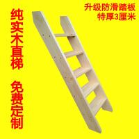 加宽加厚家用实木楼梯复式阁楼楼梯木质五步直梯室内防滑小木梯子