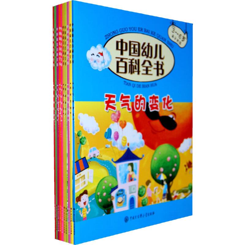 中国幼儿百科全书(第二辑)(平)
