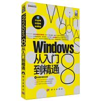 Windows 8 从入门到精通(1DVD)