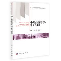 【按需印刷】-中外经济思想:理论与典籍