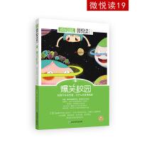 疯狂阅读微悦读19 爆笑校园(新版)小美文,大视界--天星教育
