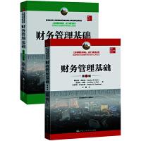 财务管理基础(第 16 版)(中英双版 套装2册)