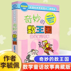 奇妙的数王国 数学童话故事典藏版专辑 李毓佩 7-11岁儿童课外读物教辅 小学生一二三四年级 课外书 中国少儿儿童出版社