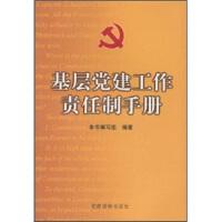 【旧书二手书85成新】基层党建工作责任制手册 《基层党建工作责任制手册》编写组 党建读物出版社