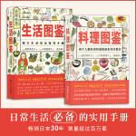 福音馆图鉴系列:生活图鉴+料理图鉴(套装共2册)