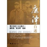 蒋介石的十三太保之一国民党党卫军魁首康泽自述