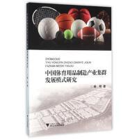 中国体育用品制造产业集群发展模式研究 杨明 9787308145763睿智启图书