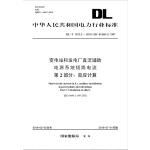 DL/T 1572.2―2016 变电站和发电厂直流辅助电源系统短路电流 第2部分:效应计算