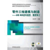 零件三维建模与制造 UGNX逆向造型、数控加工
