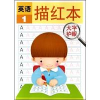 英语描红本(1)儿童少儿科普读物 假期读本 科学科普知识