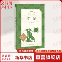彷徨(经典名著口碑版本) 人民文学出版社