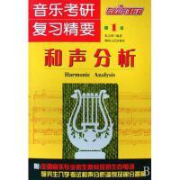 音乐考研复习精要(和声分析专业公共课教材)