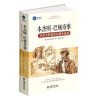 时光文库-本杰明 巴顿奇事:菲茨杰拉德中短篇小说选