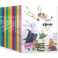 肖定丽经典童话系列(一套十册 内含亲爱的宝贝、冒险家奇遇、嘀丽和魔力兔、宝贝熊猫狗、通往蓝天的梯子、青蛙公主、宠物小幽