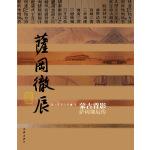 蒙古背影――萨冈彻辰传(精)