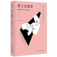 看上去很美:整形美容手术在中国(薄荷实验)