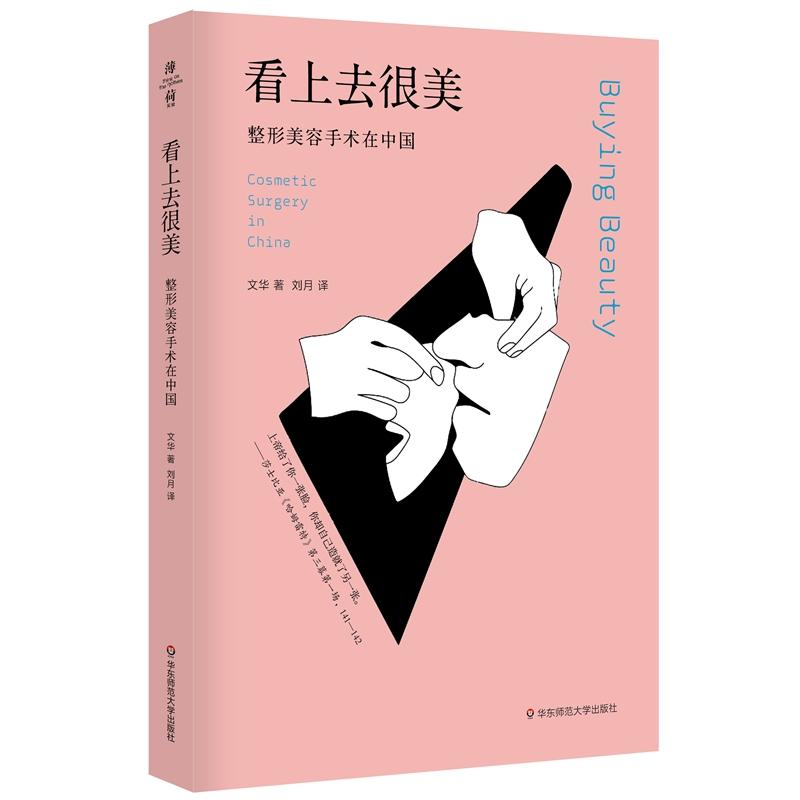 看上去很美:整形美容手术在中国(薄荷实验) (上帝给了你一张脸,你却自己造就了另一张。审美文化变迁,社会学人类学,整容美容经济。薄荷实验)