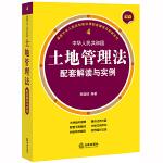 最新中华人民共和国土地管理法配套解读与实例