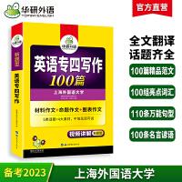 正版2021华研外语专四写作100篇 英语专业四级作文范文专项训练书 可搭大学英语2020专4真题新题型阅读语法与词汇听