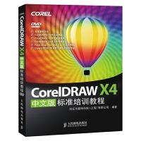 CorelDRAW X4中文版标准培训教程 计算机教材 cdr x4教程书籍 coreldraw教程书籍 平面设计起步