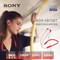 包邮 Sony/索尼 MDR-XB70BT 无线运动蓝牙耳机跑步双耳耳塞挂耳头戴入耳颈挂脖式手机苹果男女生通用重低音炮