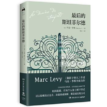 正版 后的斯坦菲尔德 马克-李维全新力作 偷影子的人作者突破个人创作边界的非凡作品倒悬的地平线书外国文学小说