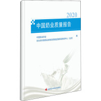 中国奶业质量报告 2020 中国农业科学技术出版社