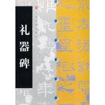中国碑帖经典 礼器碑