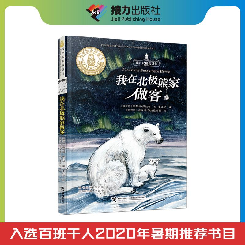 我在北极熊家做客(我在北极告诉你) 入选百班千人2020年暑期推荐书目。儿童文学专家朱自强担任主编、极地科学专家赵进平作序。荣获马尔夏克童书奖、俄书奖等各种图书大奖。俄罗斯金质童书精选系列,根据作者真实经历专门写给儿童的北极探秘图书。