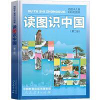 读图识中国 指导目录 插画本儿童知识地图集 人民教育出版社 小学教辅部编人教版一二年级中小学生阅读课外读物