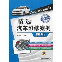 精选汽车维修案例解析(上海大众车系)