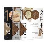 符号中的历史+文件中的历史+地图中的历史(套装共3册)