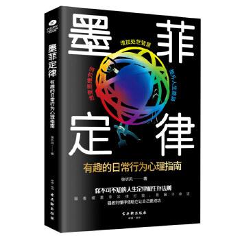 墨菲定律(新版)(pdf+txt+epub+azw3+mobi电子书在线阅读下载)